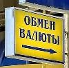 Обмен валют в Краснощеково