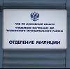 Отделения полиции в Краснощеково