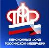 Пенсионные фонды в Краснощеково
