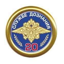 Полиция,ГИБДД - иконка «дознание» в Краснощеково